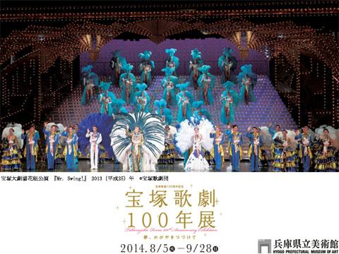 ◆OH~♪~タカラヅカ~~♪・・『宝塚歌劇100年展』_e0154682_19481694.jpg