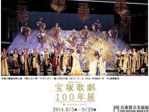 ◆OH~♪~タカラヅカ~~♪・・『宝塚歌劇100年展』_e0154682_19485627.jpg