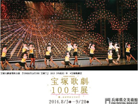 ◆OH~♪~タカラヅカ~~♪・・『宝塚歌劇100年展』_e0154682_19490687.jpg