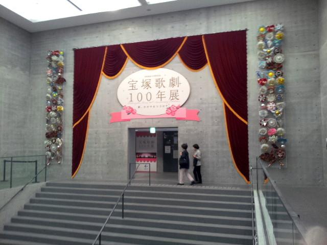 ◆OH~♪~タカラヅカ~~♪・・『宝塚歌劇100年展』_e0154682_19503011.jpg