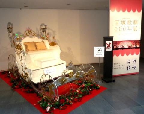 ◆OH~♪~タカラヅカ~~♪・・『宝塚歌劇100年展』_e0154682_21041434.jpg