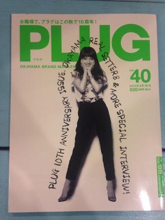 9月秋号のPLUGに、Mintageが掲載されました☆彡_e0268298_1922530.jpg