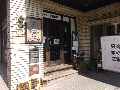 多奈加亭 吉祥寺本店_f0076001_22581066.jpg