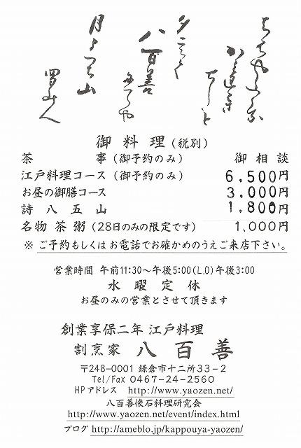 八百善②(江戸の老舗)_c0187004_85708.jpg