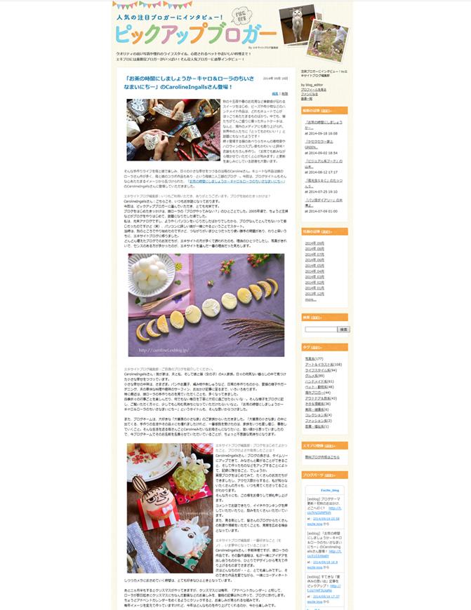 ピックアップブロガー更新/キュートなスイーツ&ハンドメイド作品、猫写真が人気!_f0357923_1559584.jpg