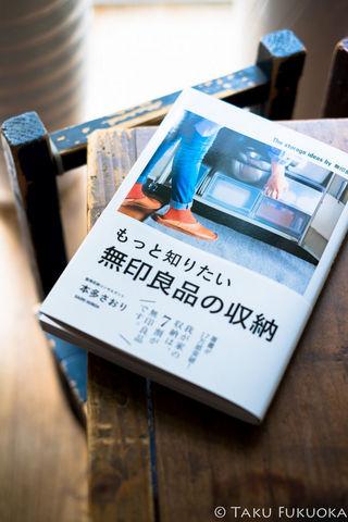 人気ブロガー「片付けたくなる部屋づくり」の本多さおりさんの新刊『無印良品の収納』が発売されました!_f0357923_1835297.jpg