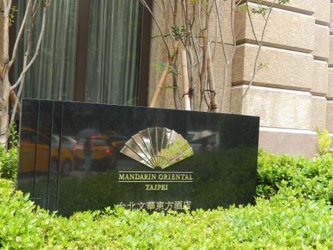 2014年8月香港&台北旅行⑫ マンダリンオリエンタル台北へ到着_e0052736_22195352.jpg