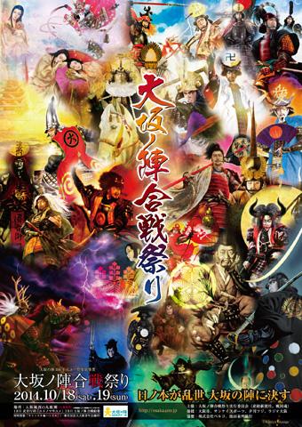 「大坂ノ陣合戦祭り」 _b0145843_22464299.jpg
