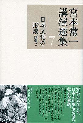 『宮本常一講演選集』第7巻完成_c0042548_1856221.jpg