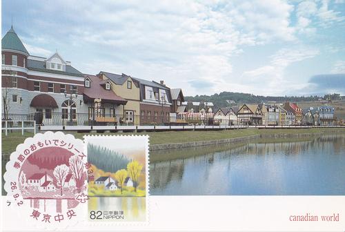 郵頼(特殊切手「季節のおもいでシリーズ第3集」記念押印)戻る_d0285885_17343599.jpg
