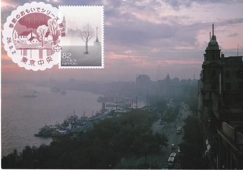 郵頼(特殊切手「季節のおもいでシリーズ第3集」記念押印)戻る_d0285885_17573011.jpg