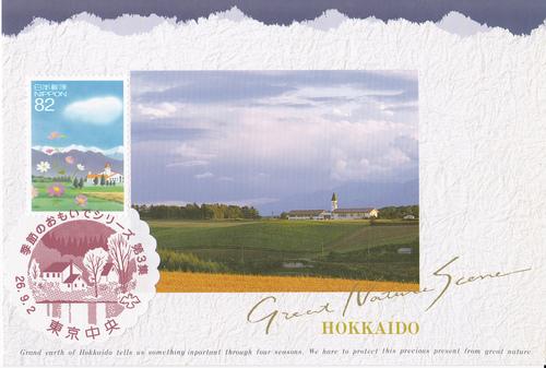 郵頼(特殊切手「季節のおもいでシリーズ第3集」記念押印)戻る_d0285885_1802446.jpg
