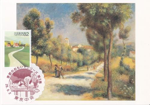 郵頼(特殊切手「季節のおもいでシリーズ第3集」記念押印)戻る_d0285885_1812745.jpg