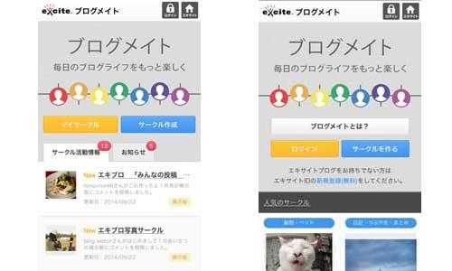 ブログメイトがスマートフォン最適化しました。_a0029090_19563742.jpg