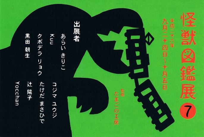 怪獣図鑑展 7_e0134502_23483788.jpg
