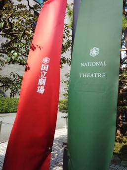 国立劇場_c0309606_2217279.jpg