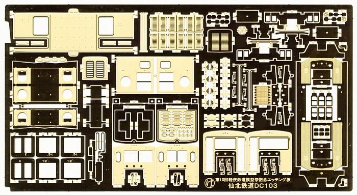 【第10回】記念製品 仙北鉄道DC103 車体エッチング板 _a0100812_1634297.jpg