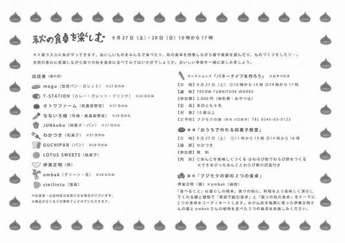 『秋の食卓を楽しむ』@キト暮ラスカ_b0164715_21535328.jpg