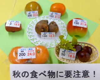 9月の体験お食事会_c0221418_9403542.jpg