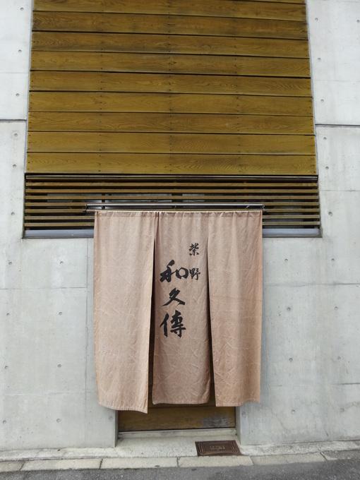 紫野和久傳 「五 いつつ」_c0223630_2201811.jpg