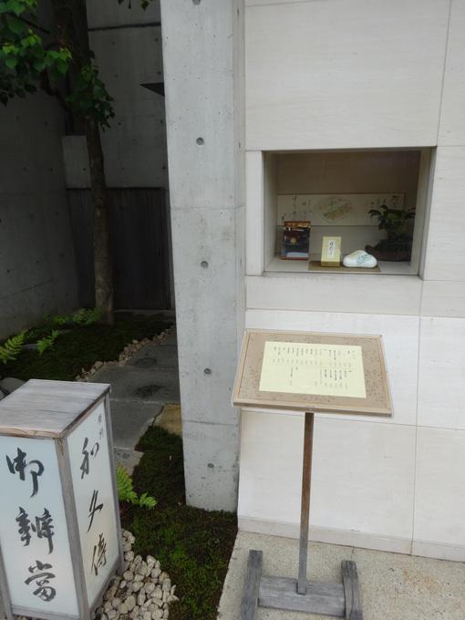 紫野和久傳 「五 いつつ」_c0223630_2215851.jpg
