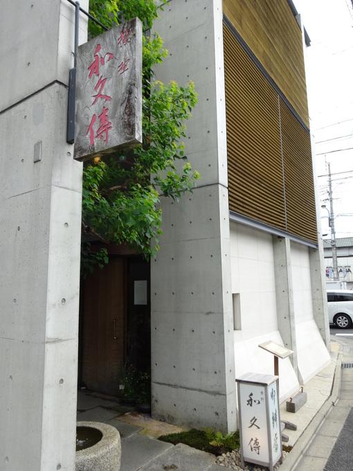紫野和久傳 「五 いつつ」_c0223630_2224487.jpg