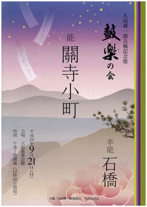 関寺小町_a0290167_0133039.jpg