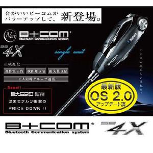 B+COM&マウントシステム体感・説明会_b0163075_759978.jpg