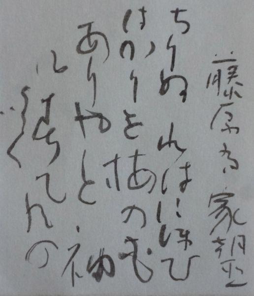 藤原有家朝臣_c0169176_07552700.jpg