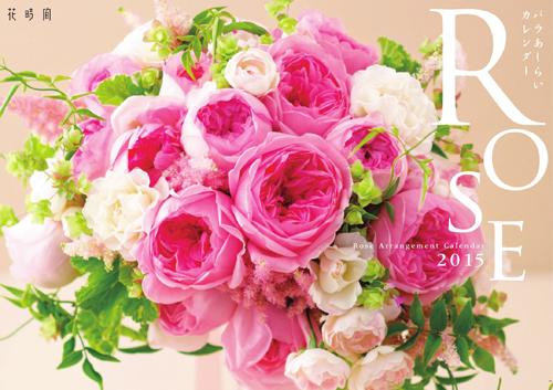 花時間 バラあしらいカレンダー2015 表紙にしていただきました!_a0115684_21265282.jpg