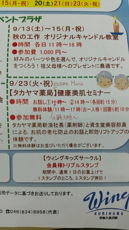 京急久里浜ウイング 秋のプラチナエイジ 健康促進フェア_d0092901_10151499.jpg