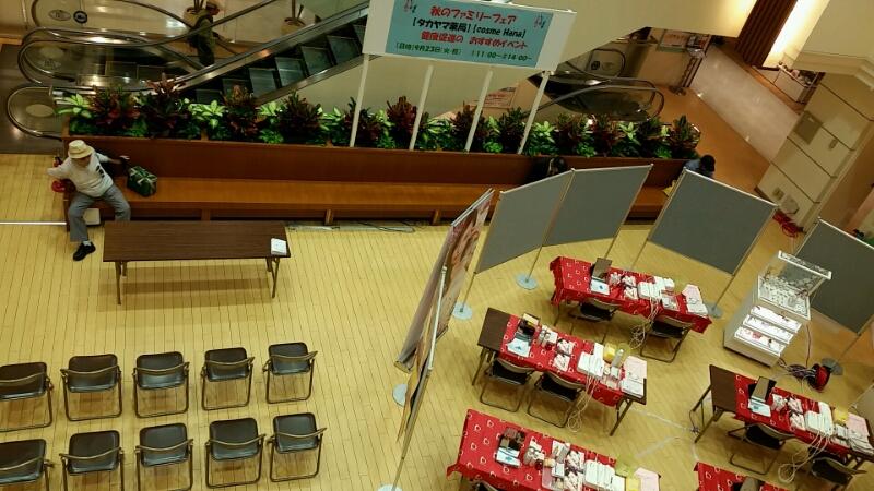 京急久里浜ウイング 秋のプラチナエイジ 健康促進フェア_d0092901_1020289.jpg