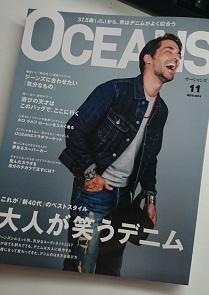 大人の雑誌オーシャンズに紹介されたキネティックサンド_d0148223_18522474.jpg