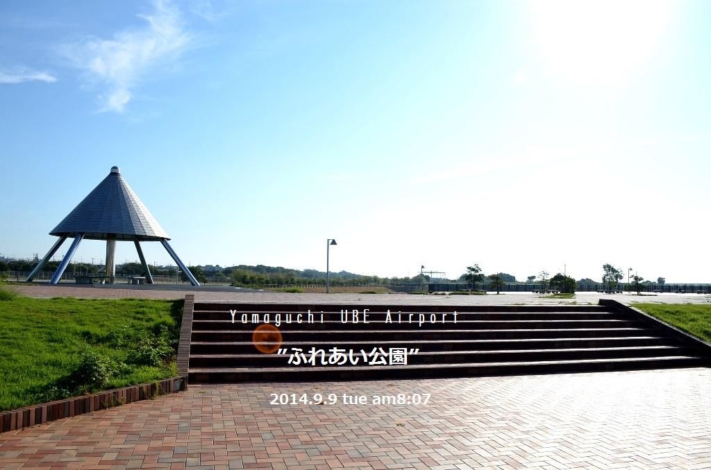 """Yamaguci UBE Airport~""""ふれあい公園""""~_d0153941_1773575.jpg"""