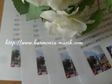 ピアノ教室☆通信発行_d0165645_10243953.jpg