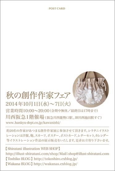 * 川西阪急にて。_e0106552_1802351.jpg