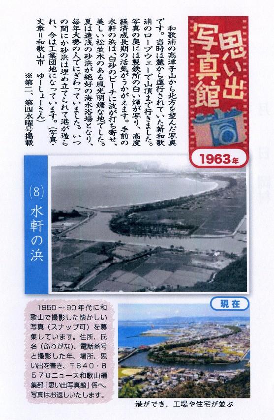 和歌山便り_b0093754_1521342.jpg