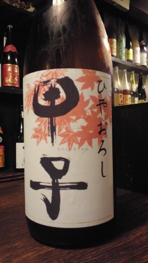 甲子 ひやおろし 純米吟醸原酒が入荷_d0205957_22364287.jpg
