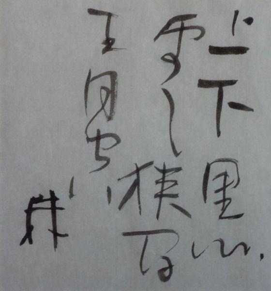 朝歌9月24日_c0169176_07590433.jpg