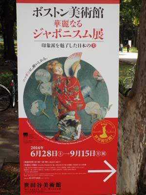 ●●第6次ぐるっとパス No.1 世田谷美術館まで見たこと_f0211178_20272230.jpg