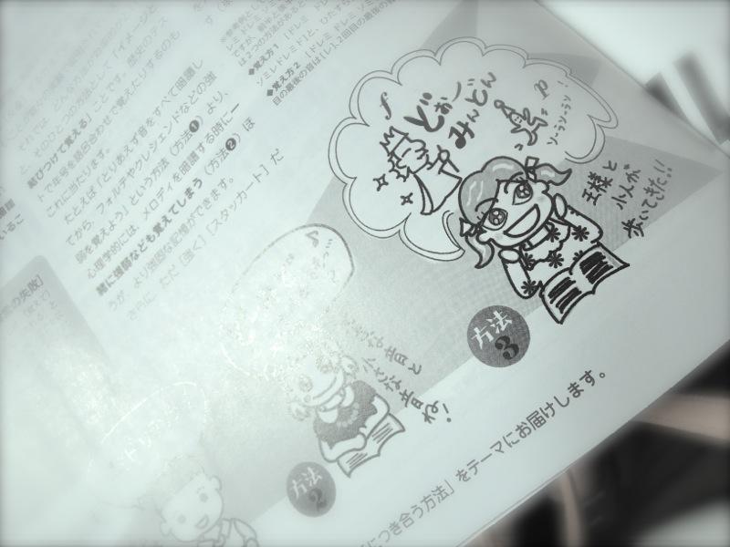 月刊ピアノ連載第二回「暗譜のコツ・後編」_e0030586_1424854.jpg