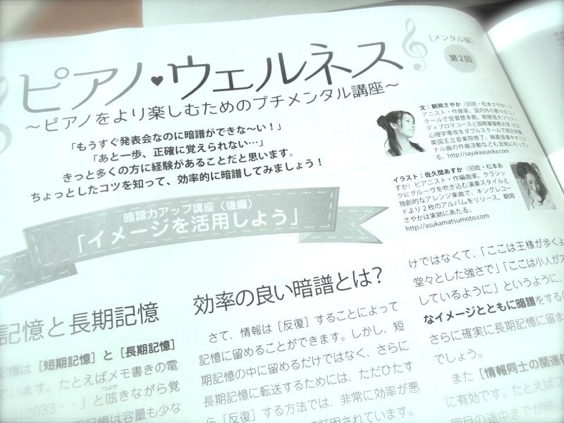 月刊ピアノ連載第二回「暗譜のコツ・後編」_e0030586_143430.jpg