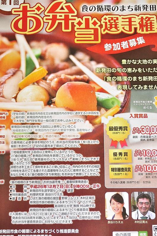 新発田市 お弁当選手権のお知らせ と3色弁当_b0171098_830556.jpg