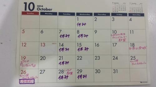10月の予定。_d0154707_14342745.jpg