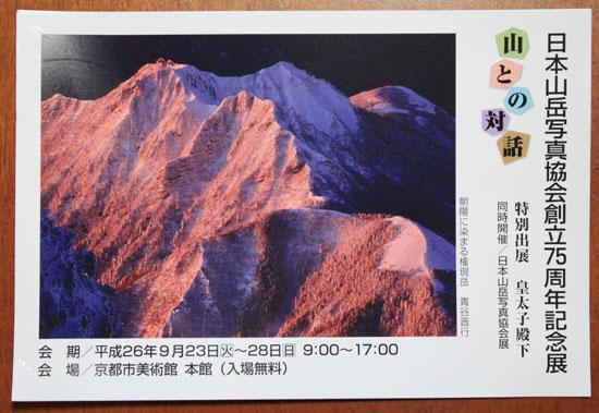 日本山岳写真協会展~京都_e0048413_21040424.jpg