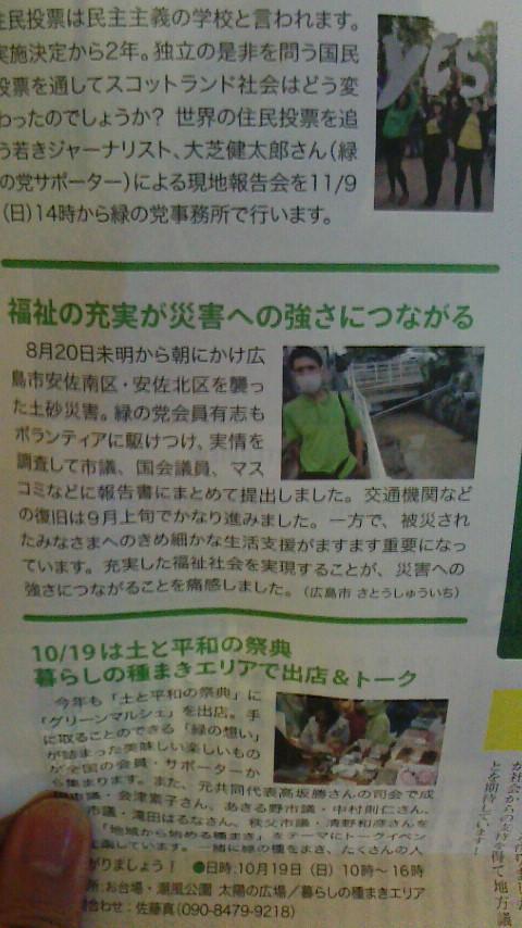 【緑の党機関紙15号】今回はさとうしゅういち、そしてなんといっても秋葉忠利の広島づくめ!_e0094315_19583716.jpg