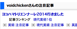 ヨコハマトリエンナーレ2014行きました #art #artweet #art_jp #contemporaryart #museum #artist _b0074921_2211332.png
