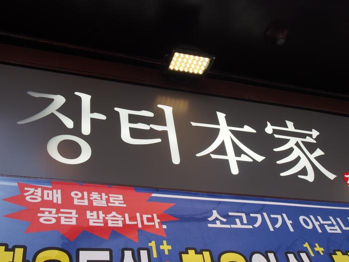 2014 9月 ソウル (11) ちょっぴり2日酔いの朝のソルロンタン@チャントポンガ_f0062122_70406.jpg