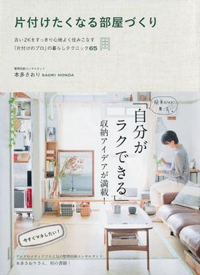 人気ブロガー「片付けたくなる部屋づくり」の本多さおりさんの新刊『無印良品の収納』が発売されました!_f0357923_15505691.jpg