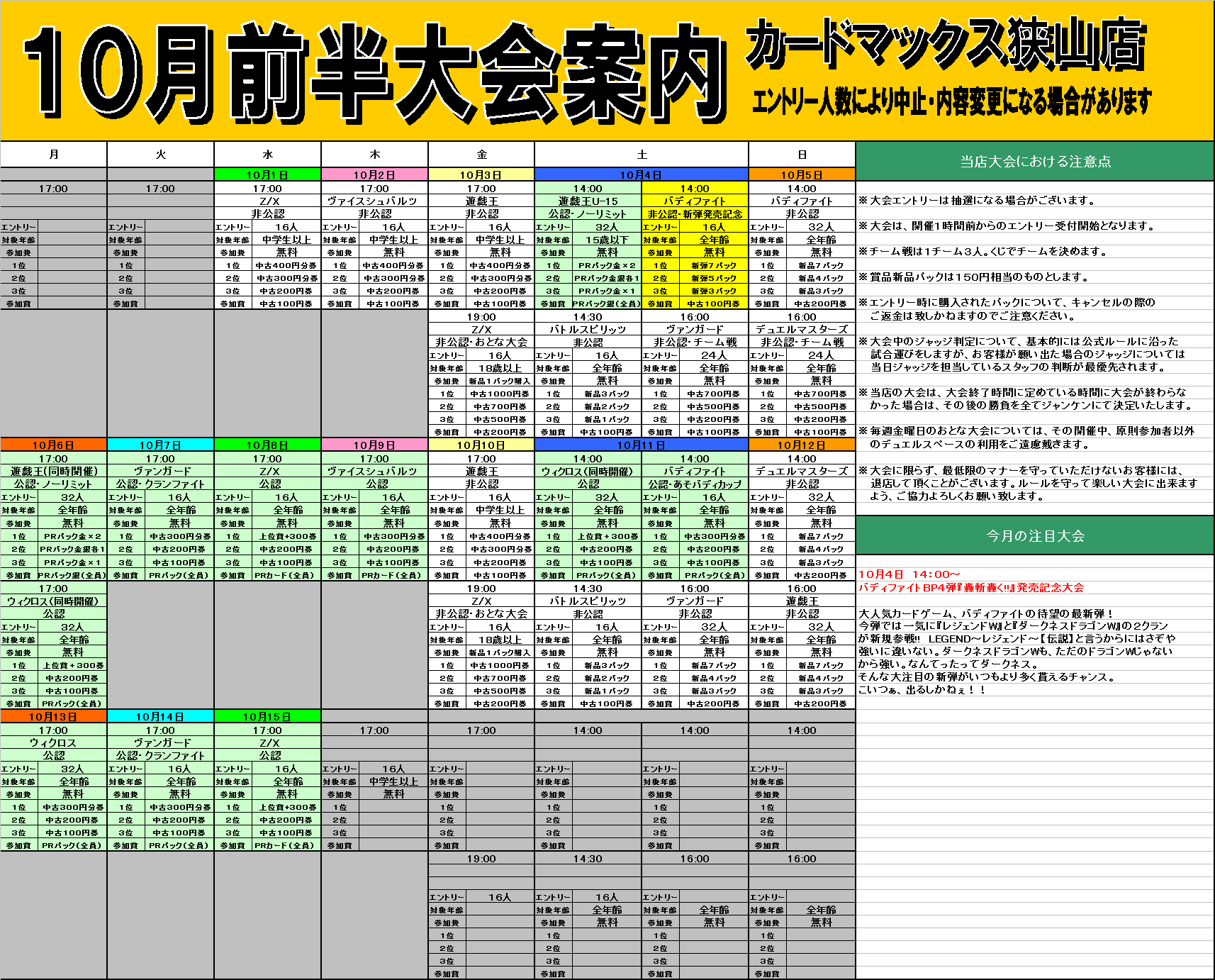 【狭山店】10月前半大会予定_d0259027_18261693.png